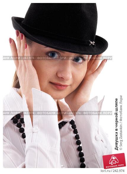Девушка в черной шляпе, фото № 242974, снято 2 февраля 2008 г. (c) Serg Zastavkin / Фотобанк Лори
