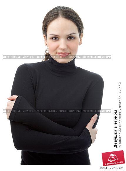 Девушка в черном, фото № 282306, снято 17 февраля 2008 г. (c) Анатолий Типляшин / Фотобанк Лори