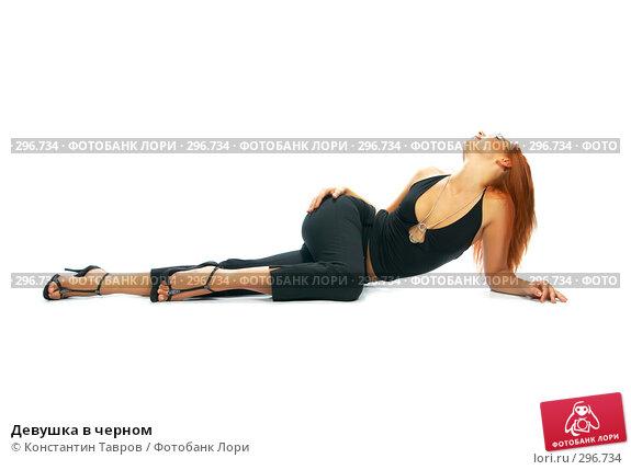 Купить «Девушка в черном», фото № 296734, снято 29 июля 2007 г. (c) Константин Тавров / Фотобанк Лори