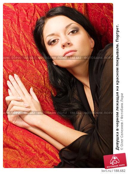 Девушка в черном лежащая на красном покрывале. Портрет., фото № 188682, снято 16 декабря 2007 г. (c) Олег Селезнев / Фотобанк Лори