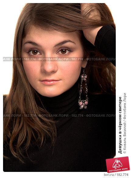 Девушка в чёрном свитере, фото № 182774, снято 2 ноября 2006 г. (c) Коваль Василий / Фотобанк Лори