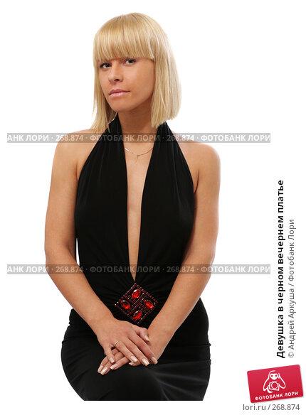Девушка в черном вечернем платье, фото № 268874, снято 2 марта 2008 г. (c) Андрей Аркуша / Фотобанк Лори