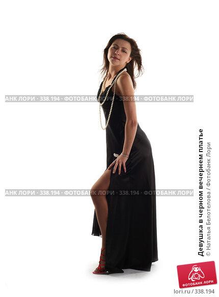 Купить «Девушка в черном вечернем платье», фото № 338194, снято 31 мая 2008 г. (c) Наталья Белотелова / Фотобанк Лори