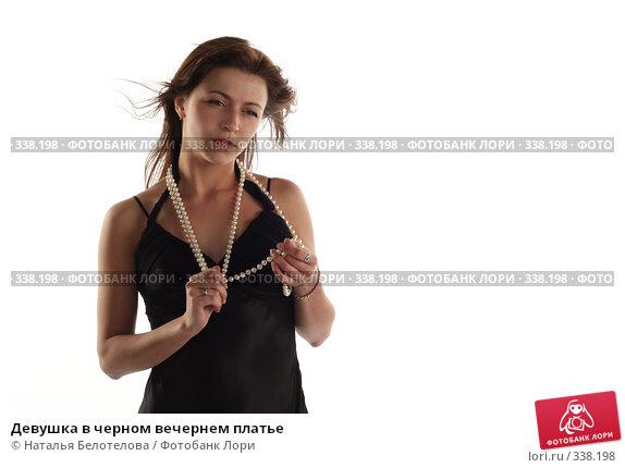 Купить «Девушка в черном вечернем платье», фото № 338198, снято 31 мая 2008 г. (c) Наталья Белотелова / Фотобанк Лори