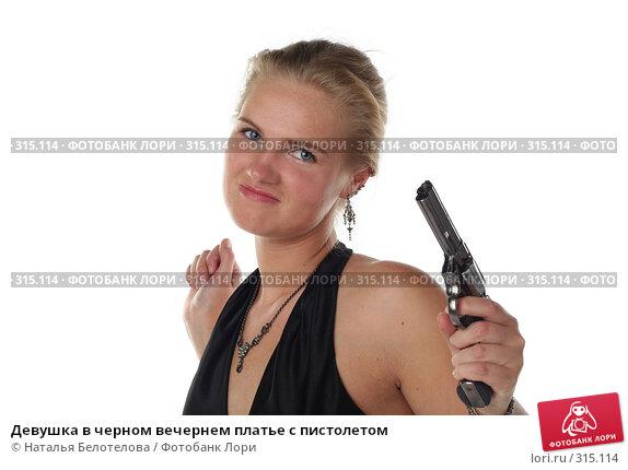 Девушка в черном вечернем платье с пистолетом, фото № 315114, снято 1 июня 2008 г. (c) Наталья Белотелова / Фотобанк Лори