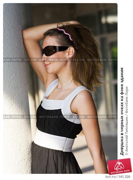 Девушка в черных очках на фоне здания, фото № 141326, снято 10 июля 2007 г. (c) Анатолий Типляшин / Фотобанк Лори