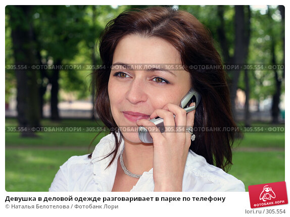 Девушка в деловой одежде разговаривает в парке по телефону, фото № 305554, снято 31 мая 2008 г. (c) Наталья Белотелова / Фотобанк Лори