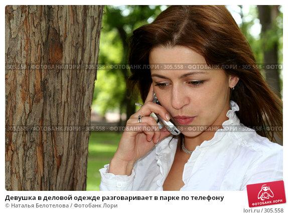 Девушка в деловой одежде разговаривает в парке по телефону, фото № 305558, снято 31 мая 2008 г. (c) Наталья Белотелова / Фотобанк Лори