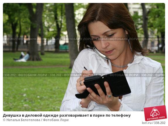 Девушка в деловой одежде разговаривает в парке по телефону, фото № 338202, снято 31 мая 2008 г. (c) Наталья Белотелова / Фотобанк Лори
