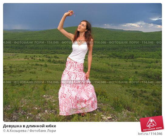 Девушка в длинной юбке, фото № 114046, снято 5 августа 2007 г. (c) A.Козырева / Фотобанк Лори