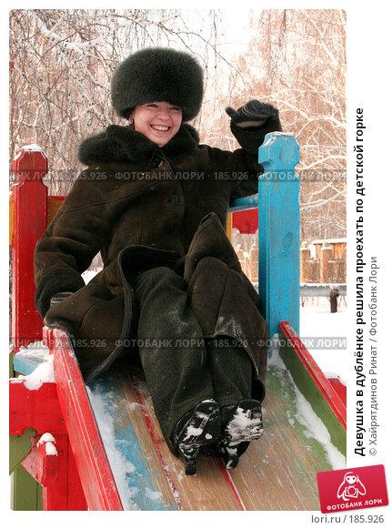 Девушка в дублёнке решила проехать по детской горке, фото № 185926, снято 8 января 2006 г. (c) Хайрятдинов Ринат / Фотобанк Лори