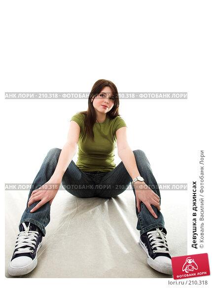 Девушка в джинсах, фото № 210318, снято 23 января 2008 г. (c) Коваль Василий / Фотобанк Лори