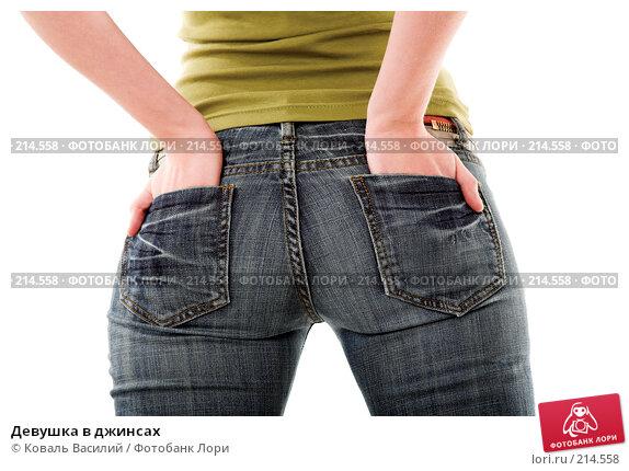 Девушка в джинсах, фото № 214558, снято 24 января 2008 г. (c) Коваль Василий / Фотобанк Лори