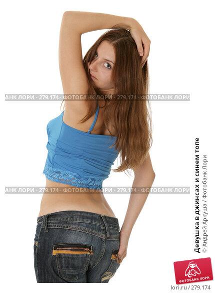Девушка в джинсах и синем топе, фото № 279174, снято 7 мая 2008 г. (c) Андрей Аркуша / Фотобанк Лори