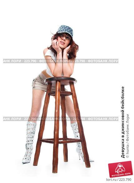 Купить «Девушка в джинсовой бейсболке», фото № 223790, снято 12 августа 2007 г. (c) hunta / Фотобанк Лори