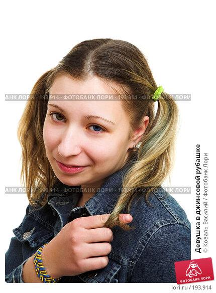 Купить «Девушка в джинсовой рубашке», фото № 193914, снято 1 декабря 2006 г. (c) Коваль Василий / Фотобанк Лори