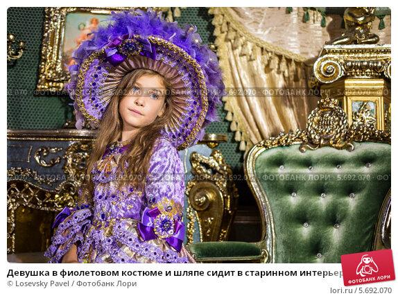 Девушка в фиолетовом костюме и шляпе сидит в старинном интерьере, фото № 5692070, снято 23 августа 2013 г. (c) Losevsky Pavel / Фотобанк Лори