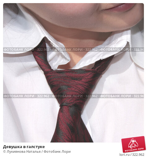 Девушка в галстуке, фото № 322962, снято 12 июня 2008 г. (c) Лукиянова Наталья / Фотобанк Лори