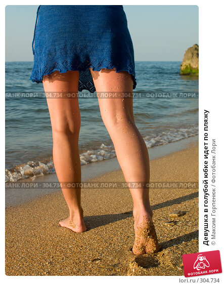 Девушка в голубой юбке идет по пляжу, фото № 304734, снято 22 августа 2017 г. (c) Максим Горпенюк / Фотобанк Лори