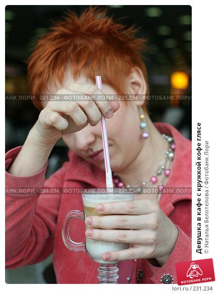 Купить «Девушка в кафе с кружкой кофе глясе», фото № 231234, снято 23 марта 2008 г. (c) Наталья Белотелова / Фотобанк Лори