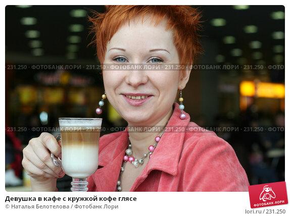 Девушка в кафе с кружкой кофе глясе, фото № 231250, снято 23 марта 2008 г. (c) Наталья Белотелова / Фотобанк Лори