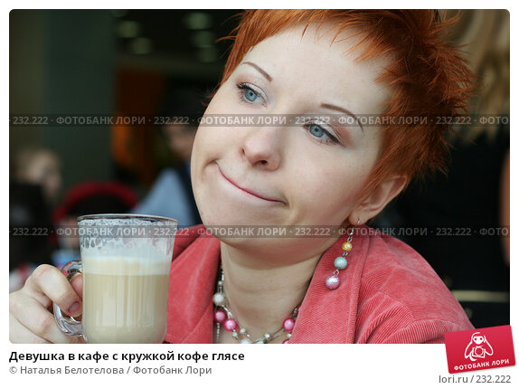 Девушка в кафе с кружкой кофе глясе, фото № 232222, снято 23 марта 2008 г. (c) Наталья Белотелова / Фотобанк Лори