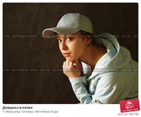 Девушка в кепке, фото № 150742, снято 17 июля 2003 г. (c) Морозова Татьяна / Фотобанк Лори