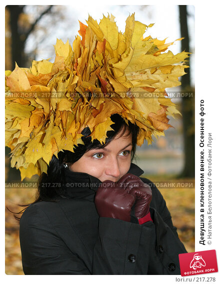 Девушка в кленовом венке. Осеннее фото, фото № 217278, снято 27 октября 2007 г. (c) Наталья Белотелова / Фотобанк Лори