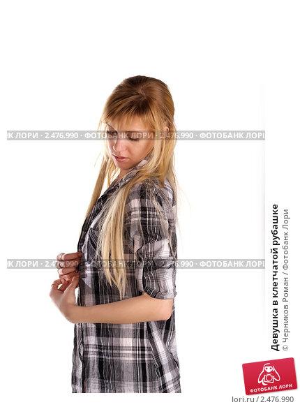 Купить «Девушка в клетчатой рубашке», фото № 2476990, снято 7 марта 2011 г. (c) Черников Роман / Фотобанк Лори