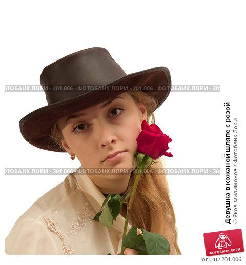 Девушка в кожаной шляпе с розой, фото № 201006, снято 8 февраля 2008 г. (c) Яков Филимонов / Фотобанк Лори