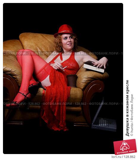 Девушка в кожаном кресле, фото № 128862, снято 6 июля 2007 г. (c) hunta / Фотобанк Лори
