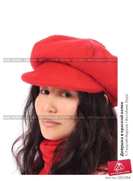 Девушка в красной кепке, фото № 252054, снято 2 июня 2007 г. (c) Георгий Марков / Фотобанк Лори