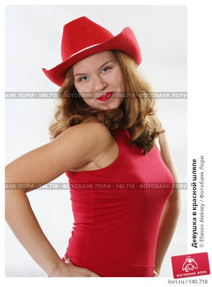 Девушка в красной шляпе, фото № 140718, снято 1 декабря 2007 г. (c) Efanov Aleksey / Фотобанк Лори