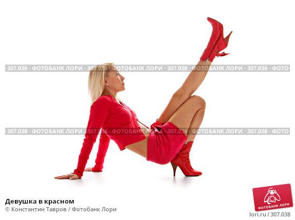Девушка в красном, фото № 307038, снято 25 сентября 2007 г. (c) Константин Тавров / Фотобанк Лори