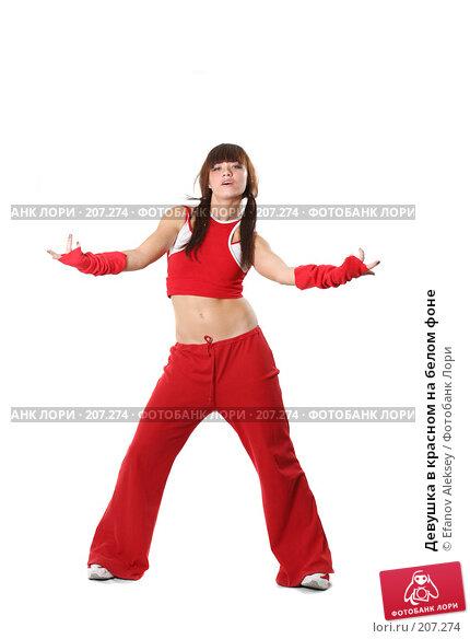 Девушка в красном на белом фоне, фото № 207274, снято 9 февраля 2008 г. (c) Efanov Aleksey / Фотобанк Лори