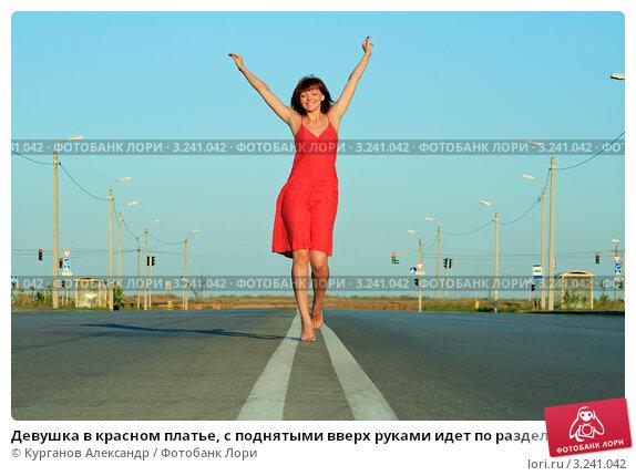 Купить «Девушка в красном платье, с поднятыми вверх руками идет по разделительной полосе», фото № 3241042, снято 22 января 2019 г. (c) Курганов Александр / Фотобанк Лори