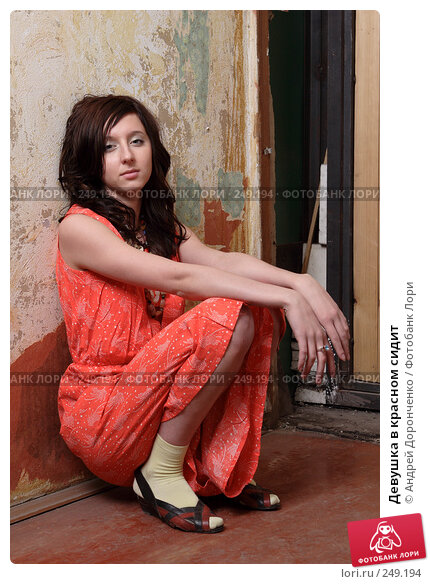 Девушка в красном сидит, фото № 249194, снято 27 января 2007 г. (c) Андрей Доронченко / Фотобанк Лори