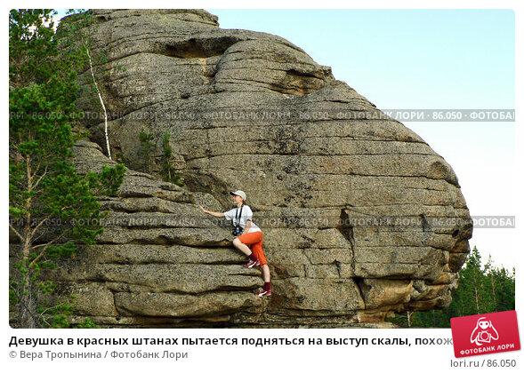 Девушка в красных штанах пытается подняться на выступ скалы, похожий на голову, фото № 86050, снято 27 марта 2017 г. (c) Вера Тропынина / Фотобанк Лори