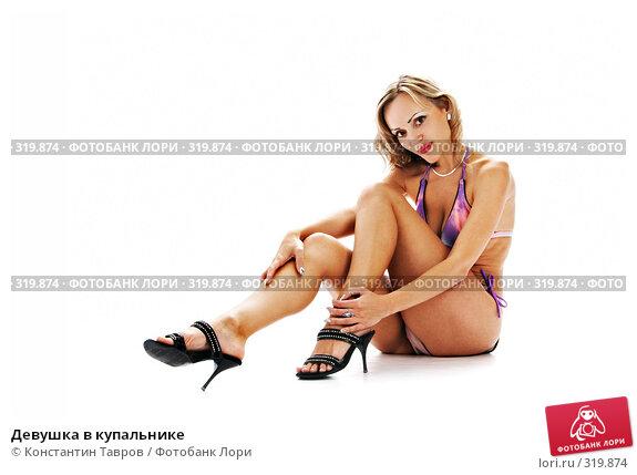 Купить «Девушка в купальнике», фото № 319874, снято 10 октября 2007 г. (c) Константин Тавров / Фотобанк Лори