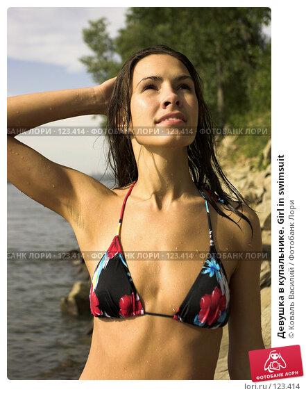 Девушка в купальнике. Girl in swimsuit, фото № 123414, снято 21 июля 2017 г. (c) Коваль Василий / Фотобанк Лори