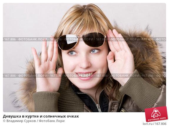 Девушка в куртке и солнечных очках, фото № 167806, снято 2 сентября 2007 г. (c) Владимир Сурков / Фотобанк Лори