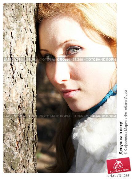 Девушка в лесу, фото № 31266, снято 25 марта 2007 г. (c) Сафронова Мария / Фотобанк Лори