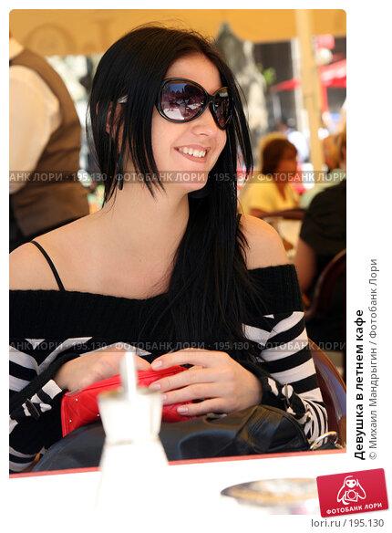 Девушка в летнем кафе, фото № 195130, снято 9 января 2005 г. (c) Михаил Мандрыгин / Фотобанк Лори