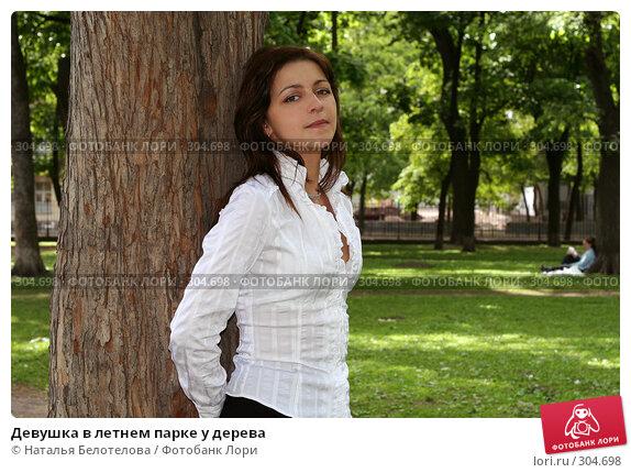 Купить «Девушка в летнем парке у дерева», фото № 304698, снято 31 мая 2008 г. (c) Наталья Белотелова / Фотобанк Лори