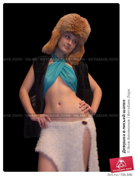 Девушка в лисьей шапке, фото № 106446, снято 27 октября 2007 г. (c) Яков Филимонов / Фотобанк Лори
