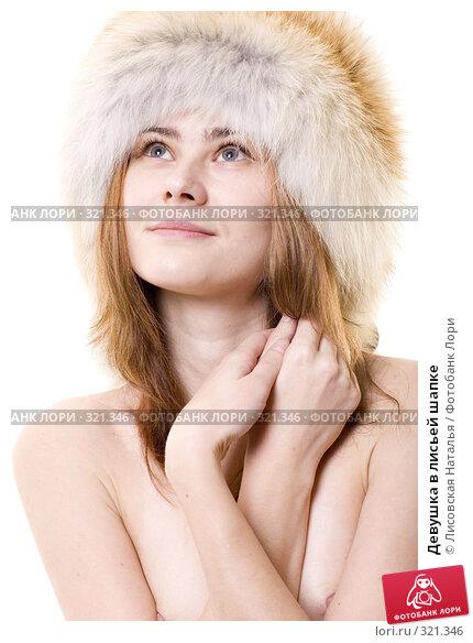 Девушка в лисьей шапке, фото № 321346, снято 30 декабря 2007 г. (c) Лисовская Наталья / Фотобанк Лори
