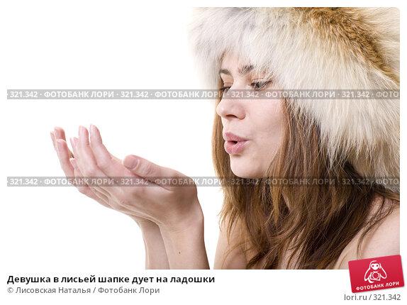 Девушка в лисьей шапке дует на ладошки, фото № 321342, снято 30 декабря 2007 г. (c) Лисовская Наталья / Фотобанк Лори