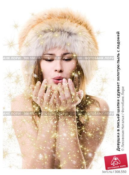 Девушка в лисьей шапке сдувает золотую пыль с ладоней, фото № 308550, снято 30 декабря 2007 г. (c) Лисовская Наталья / Фотобанк Лори