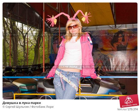 Девушка в луна-парке, фото № 279374, снято 9 мая 2007 г. (c) Сергей Шульгин / Фотобанк Лори