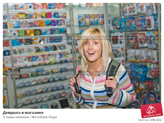 Купить «Девушка в магазине», фото № 296822, снято 12 мая 2007 г. (c) паша семенов / Фотобанк Лори